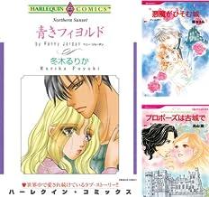 [まとめ買い] 島国での熱いロマンス テーマセット(ハーレクインコミックス)