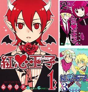 紅心王子 (全18巻)(デジタル版ガンガンコミックス)
