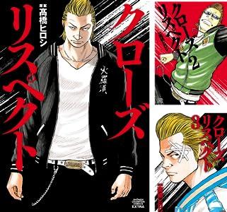 クローズ リスペクト (全3巻) Kindle版