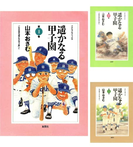 [まとめ買い] 遥かなる甲子園(アクションコミックス)