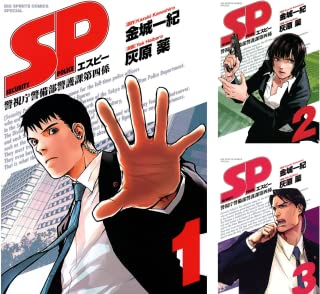 [まとめ買い] SP(ビッグコミックススペシャル)