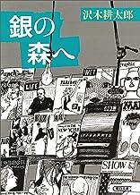 表紙: 銀の森へ (朝日文庫) | 沢木 耕太郎