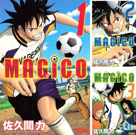 MAGiCO (全17巻)表紙&Amazonリンク