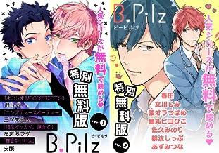 [まとめ買い] 【特別無料版】B.Pilz