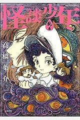 怪談少年 乱ノ巻 (ぶんか社コミックス) Kindle版