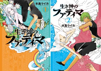 生き神のファティマ (全2巻)(バンチコミックス)