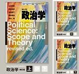 [まとめ買い] 政治学(補訂版)分冊版