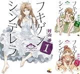 [まとめ買い] フキゲンシンデレラ(電撃ジャパンコミックス)