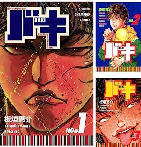 バキ (全31巻)(少年チャンピオン・コミックス)