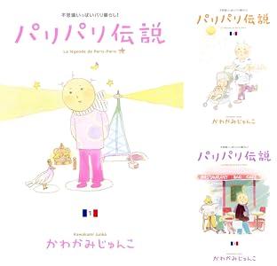 パリパリ伝説 (全10巻)(FEEL COMICS)