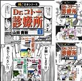 [まとめ買い] 【極!合本シリーズ】 Dr.コトー診療所
