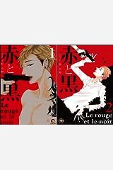 [まとめ買い] 赤と黒 Kindle版