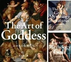 [まとめ買い] ギリシャ神話絵画集