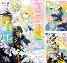 [まとめ買い] 花冠の王国の花嫌い姫