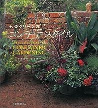 表紙: 七栄グリーンのコンテナ スタイル Nanae Green‐STYLE CONTAINER GARDENING   伊波京子