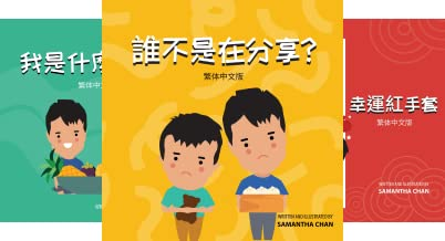 Big & Little Brother (Chinese) (5 Book Series)
