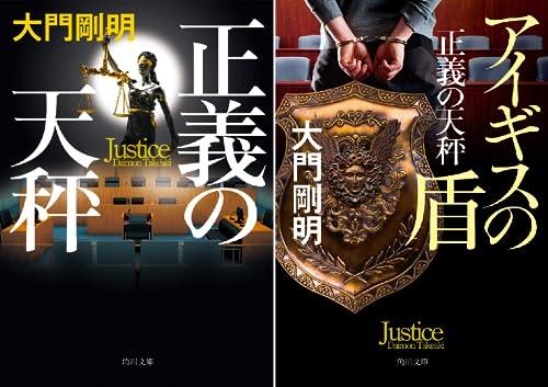 [まとめ買い] 正義の天秤