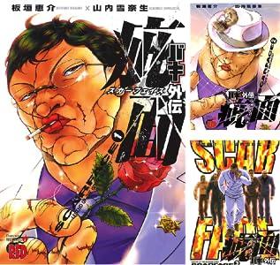 バキ外伝 疵面 -スカーフェイス- (全8巻) Kindle版