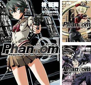 [まとめ買い] Phantom ~Requiem for the Phantom~(コミックアライブ)