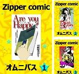 Zipper comic オムニバス