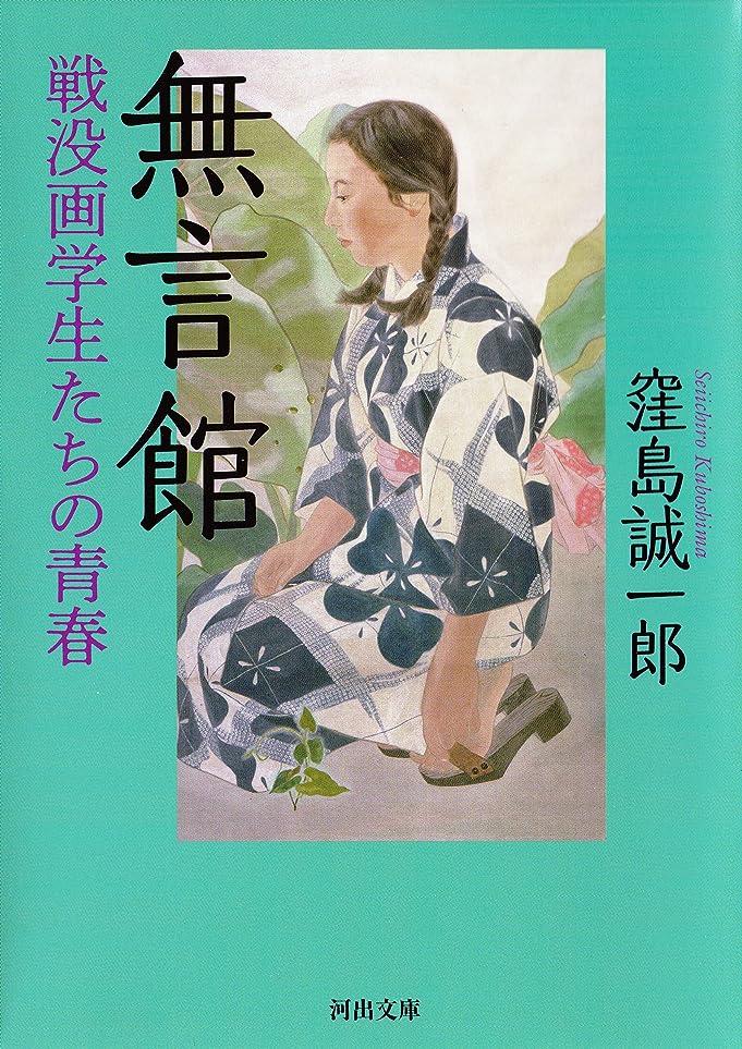 精神革新引き出す無言館 戦没画学生たちの青春 (河出文庫)