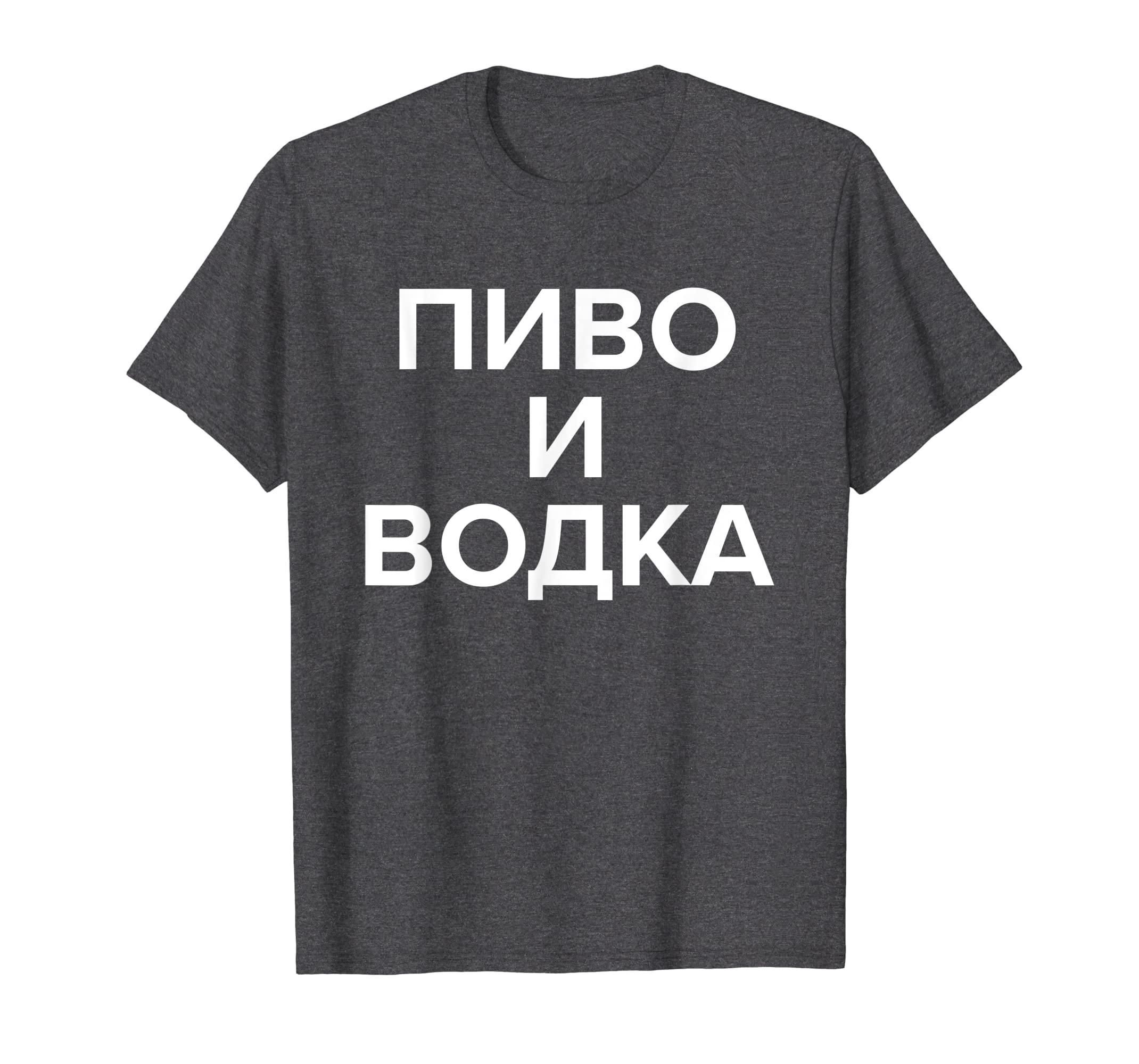 65ef0b798 Amazon.com: Beer And Vodka In Russian Cyrillic Word Pivo Text T-shirt:  Clothing