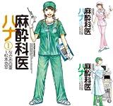 [まとめ買い] 麻酔科医ハナ