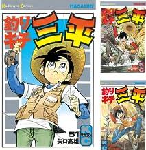 [まとめ買い] 釣りキチ三平(週刊少年マガジンコミックス)(51-65)