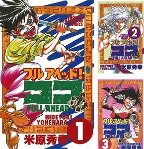 フルアヘッド!ココ (全29巻) Kindle版