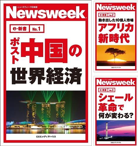 [まとめ買い] ニューズウィーク日本版e-新書の詳細を見る