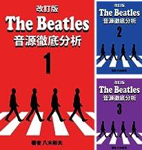 [まとめ買い] 改訂版 The Beatles 音源徹底分析