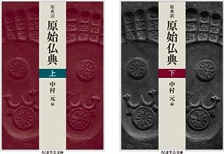 [まとめ買い] 原典訳 原始仏典