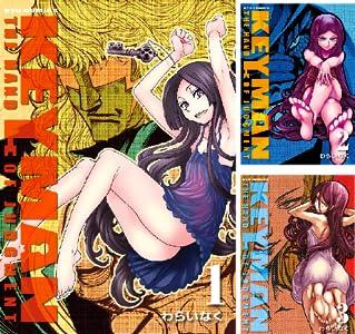 KEYMAN (全13巻)(RYU COMICS)