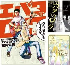 [まとめ買い] エバタのロック(ビッグコミックス)