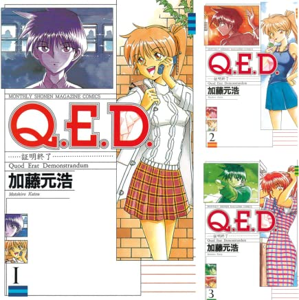 Q.E.D. ―証明終了― (全50巻)表紙&Amazonリンク