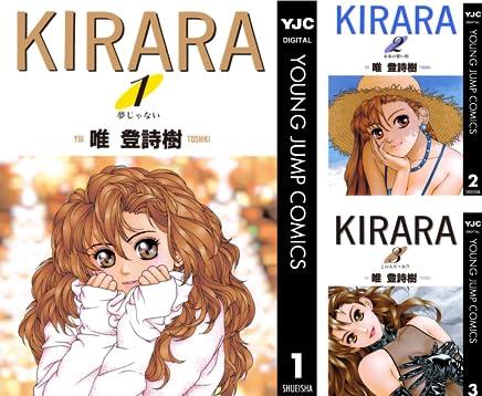 [まとめ買い] KIRARA(ヤングジャンプコミックスDIGITAL)