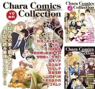 Chara Comics Collection
