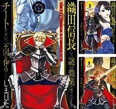 [まとめ買い] 織田信長という謎の職業が魔法剣士よりチートだったので、王国を作ることにしました