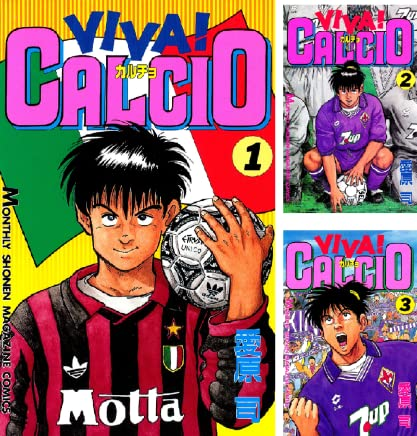 VIVA! CALCIO (全20巻) 表紙&Amazonリンク