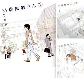 34歳無職さん (全8巻)(MFコミックス フラッパーシリーズ)
