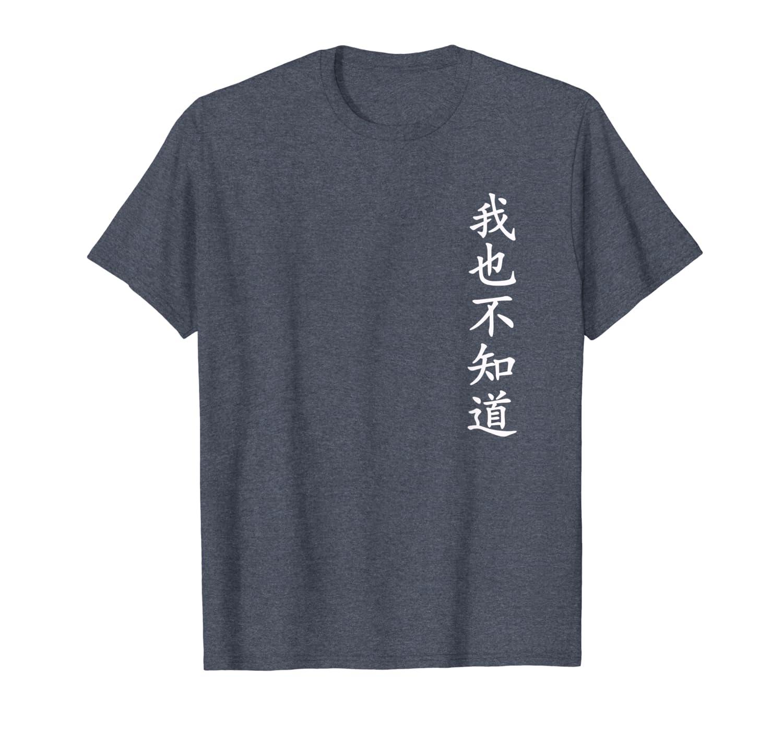 Wo Ye Bu Zhi Dao – Chinese Characters T-Shirt-Loveshirt