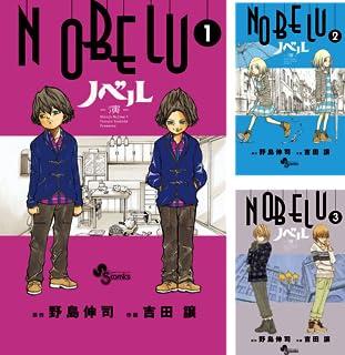 [まとめ買い] NOBELU-演-(少年サンデーコミックス)