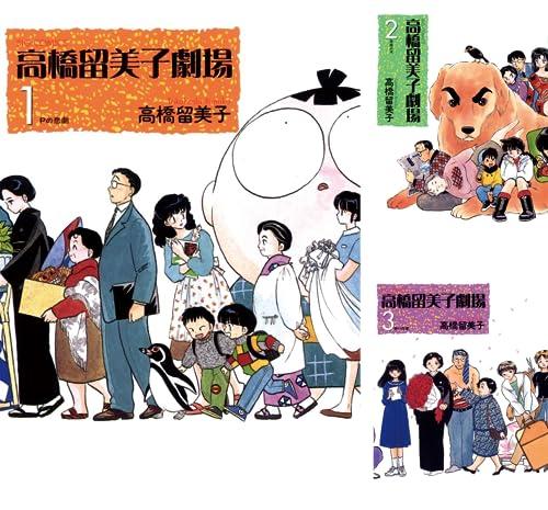 [まとめ買い] 高橋留美子劇場(ビッグコミックス)の拡大画像