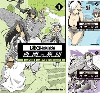 ログ・ホライズン 西風の旅団 (全11巻)(ドラゴンコミックスエイジ)