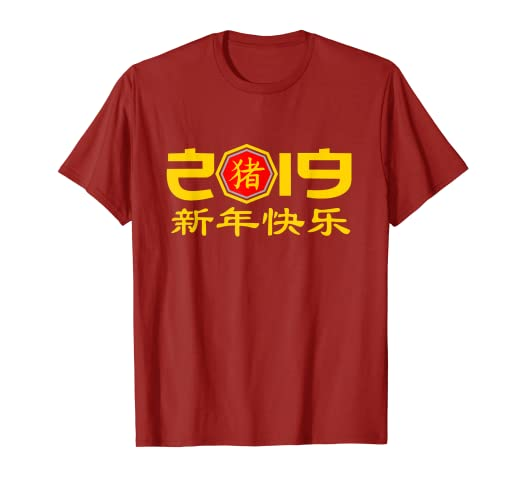 f372de333 Amazon.com: 2019 Chinese New Years T-Shirt Red: Clothing