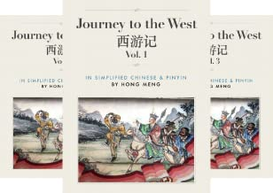 Journey to the West (3 Book Series)