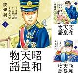 [まとめ買い] 昭和天皇物語