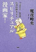 表紙: 『パタリロ!』作者の自伝的エッセイ スピリチュアル漫画家!   魔夜 峰央