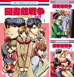 [まとめ買い] 図書館戦争 LOVE&WAR 別冊編