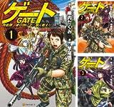 ゲート (漫画版)